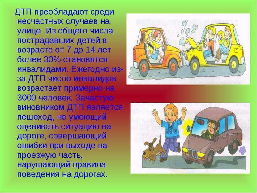 ДТП преобладают среди несчастных случаев на улице. Из общего числа пострадавш...