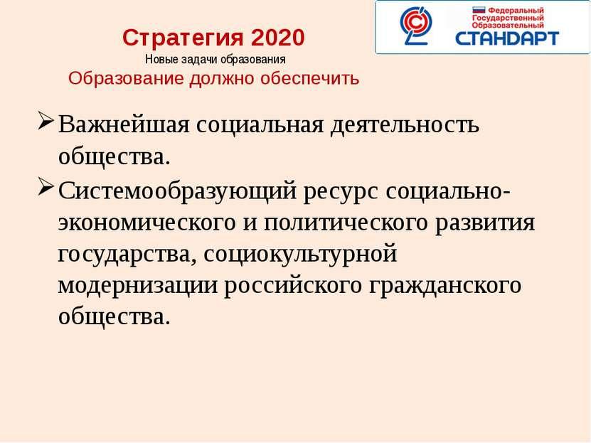 Стратегия 2020 Новые задачи образования Образование должно обеспечить Важнейш...
