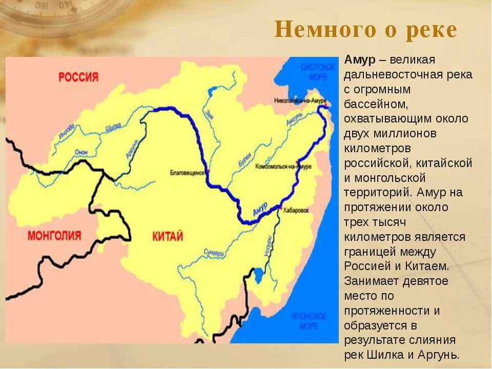Немного о реке Амур– великая дальневосточнаярекас огромным бассейном, охват...