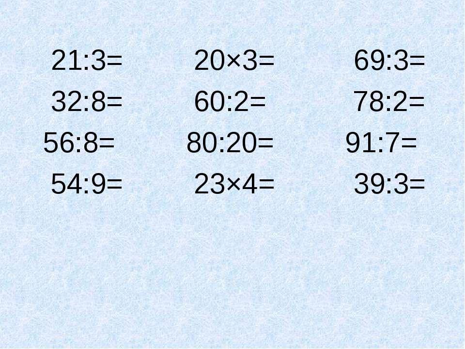 21:3= 20×3= 69:3= 32:8= 60:2= 78:2= 56:8= 80:20= 91:7= 54:9= 23×4= 39:3=