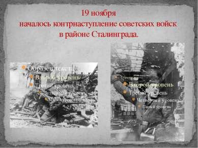 19 ноября началось контрнаступление советских войск в районе Сталинграда.