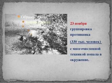 23 ноября группировка противника (330 тыс. человек) с многочисленной техникой...