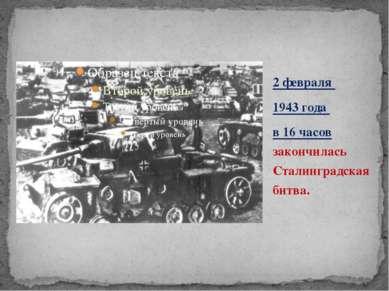 2 февраля 1943 года в 16 часов закончилась Сталинградская битва.
