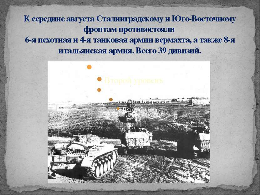 К середине августа Сталинградскому и Юго-Восточному фронтам противостояли 6-я...