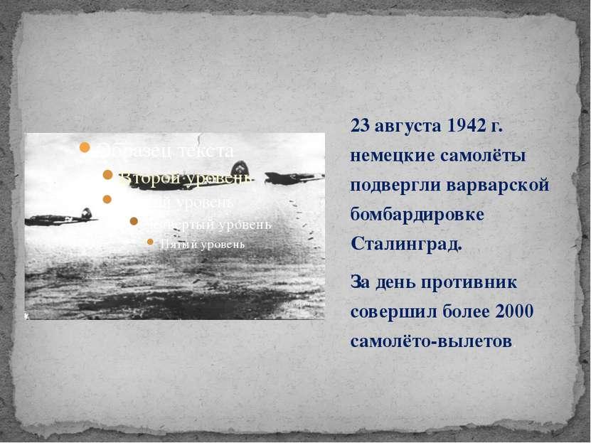 23 августа 1942 г. немецкие самолёты подвергли варварской бомбардировке Стали...