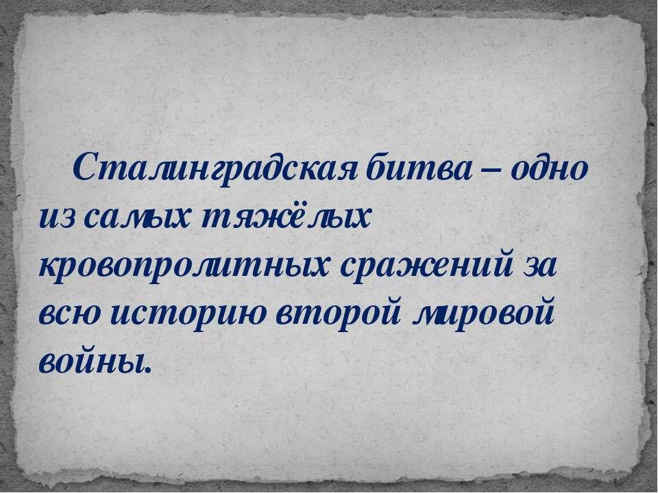 Сталинградская битва – одно из самых тяжёлых кровопролитных сражений за всю и...