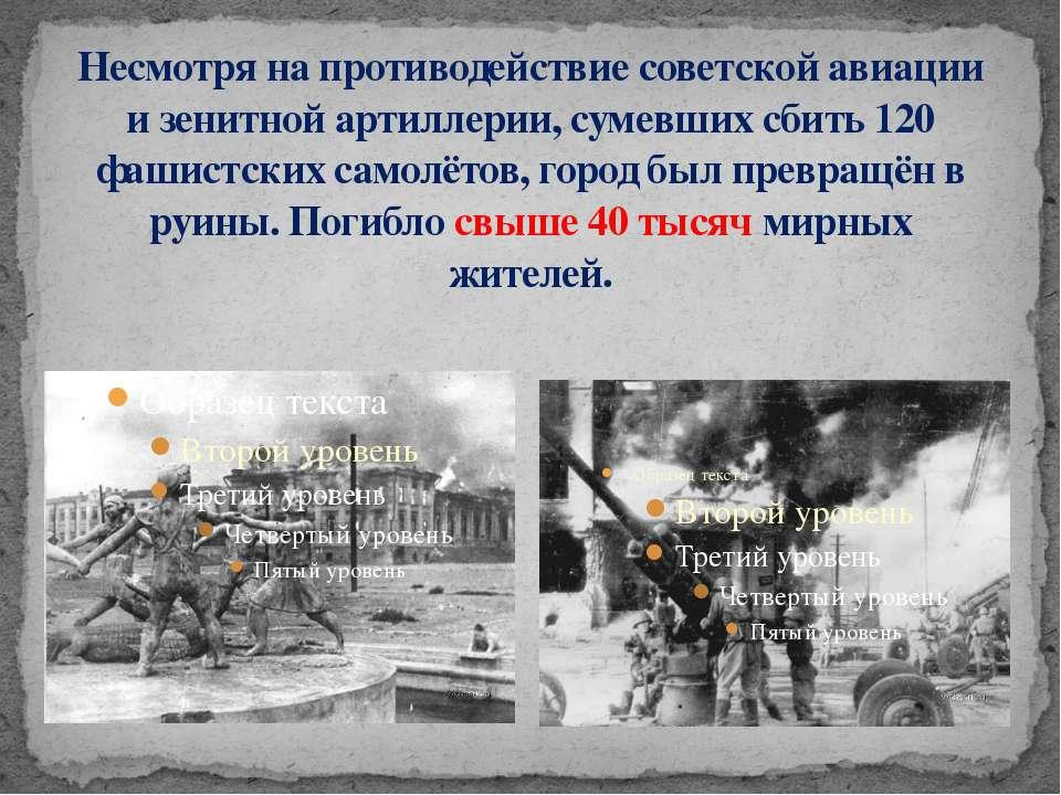Несмотря на противодействие советской авиации и зенитной артиллерии, сумевших...