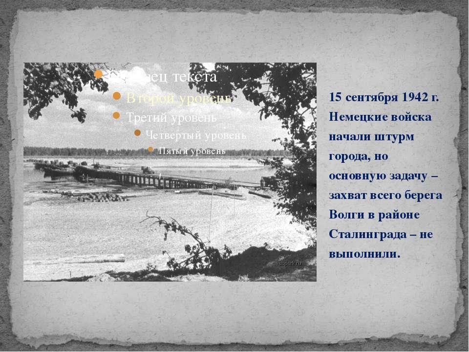 15 сентября 1942 г. Немецкие войска начали штурм города, но основную задачу –...