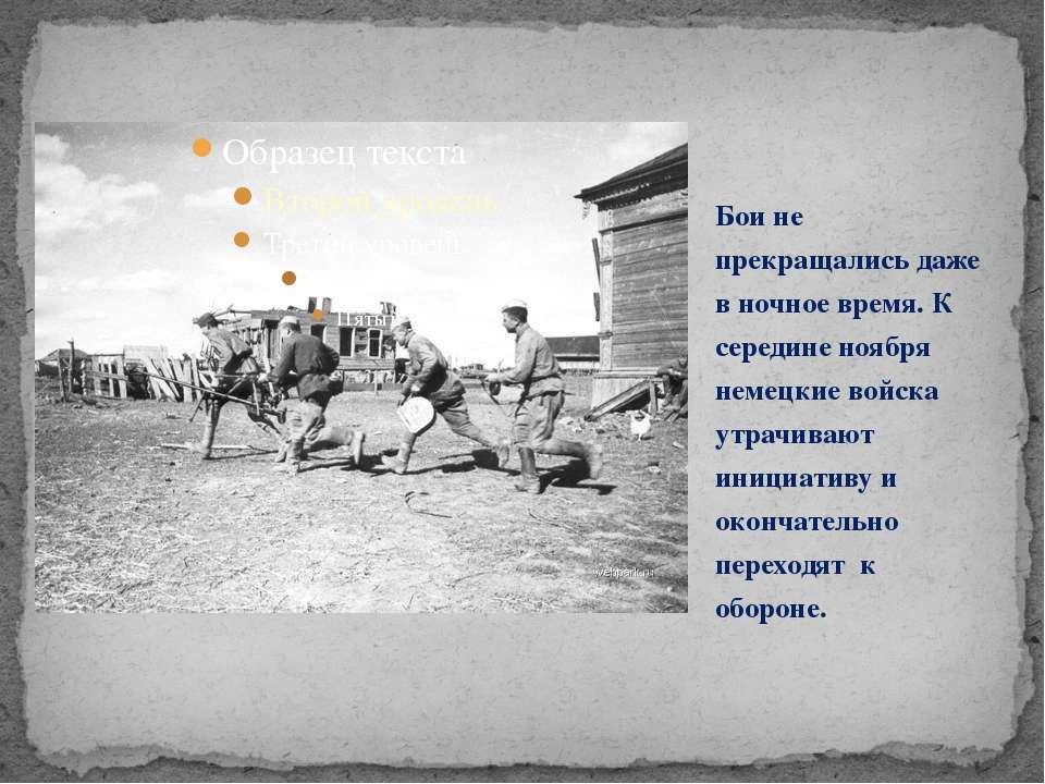 Бои не прекращались даже в ночное время. К середине ноября немецкие войска ут...