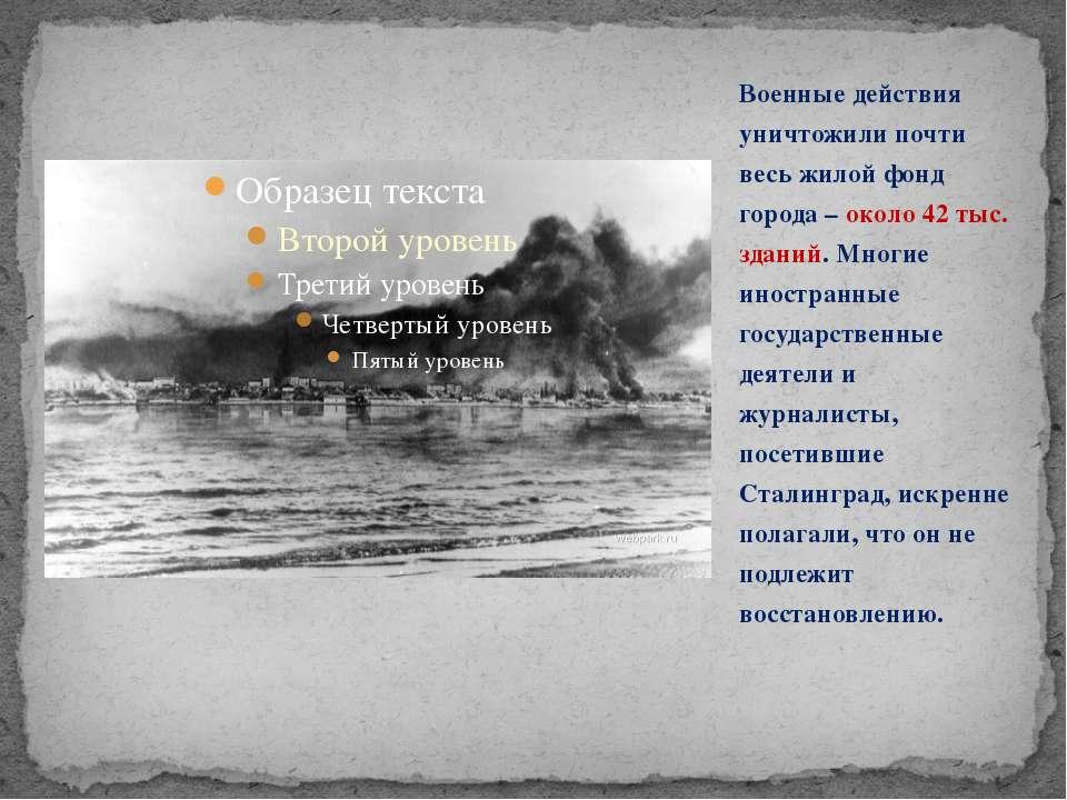 Военные действия уничтожили почти весь жилой фонд города – около 42 тыс. здан...