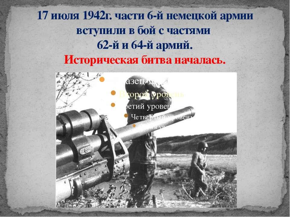 17 июля 1942г. части 6-й немецкой армии вступили в бой с частями 62-й и 64-й ...