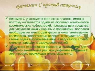 Витамин С участвует в синтезе коллагена, именно поэтому он является одним из ...