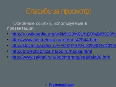 Спасибо за просмотр! Основные ссылки, используемые в презентации. http://ru.w...