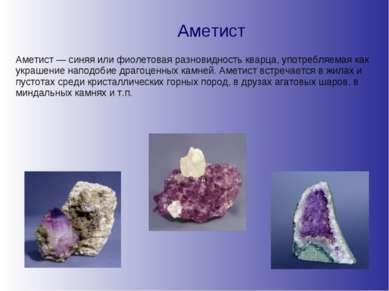 Аметист Аметист — синяя или фиолетовая разновидность кварца, употребляемая ка...