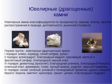Ювелирные (драгоценные) камни Ювелирные камни классифицируются по прозрачност...