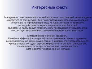 Интересные факты Ещё древние греки связывали с яшмой возможность противодейст...