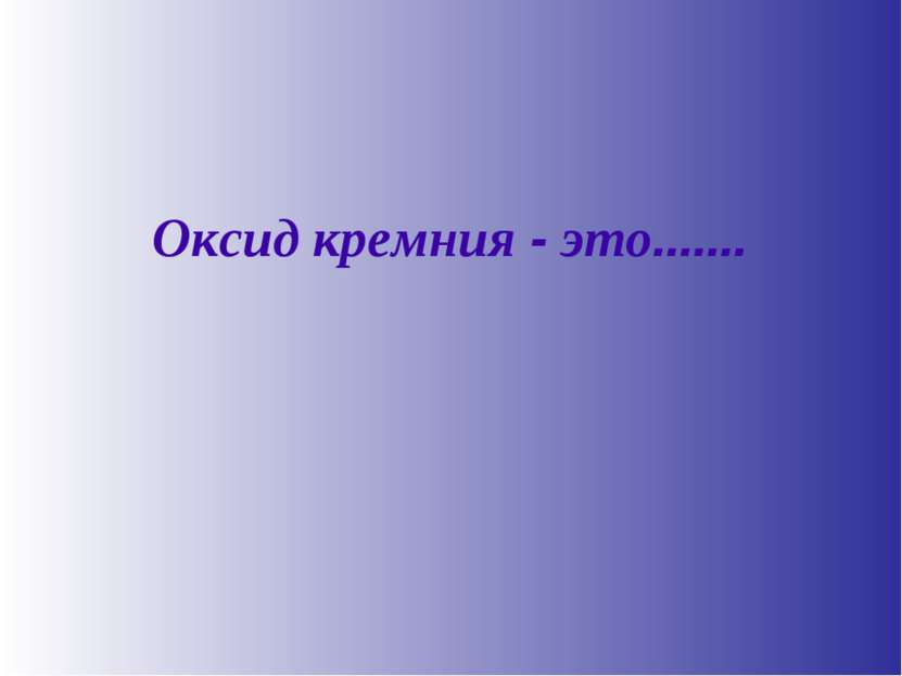 Оксид кремния - это.......