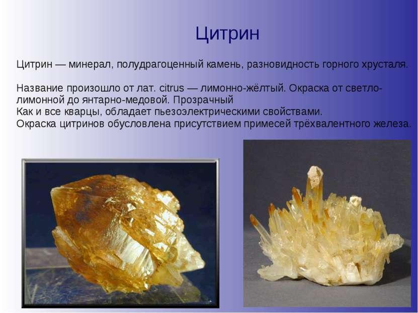 Цитрин Цитрин — минерал, полудрагоценный камень, разновидность горного хруста...