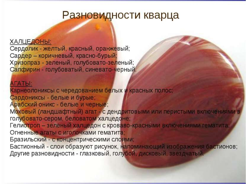 Разновидности кварца ХАЛЦЕДОНЫ: Сердолик - желтый, красный, оранжевый; Сардер...