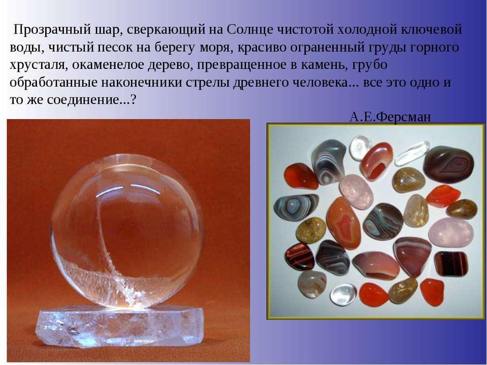 Прозрачный шар, сверкающий на Солнце чистотой холодной ключевой воды, чистый ...