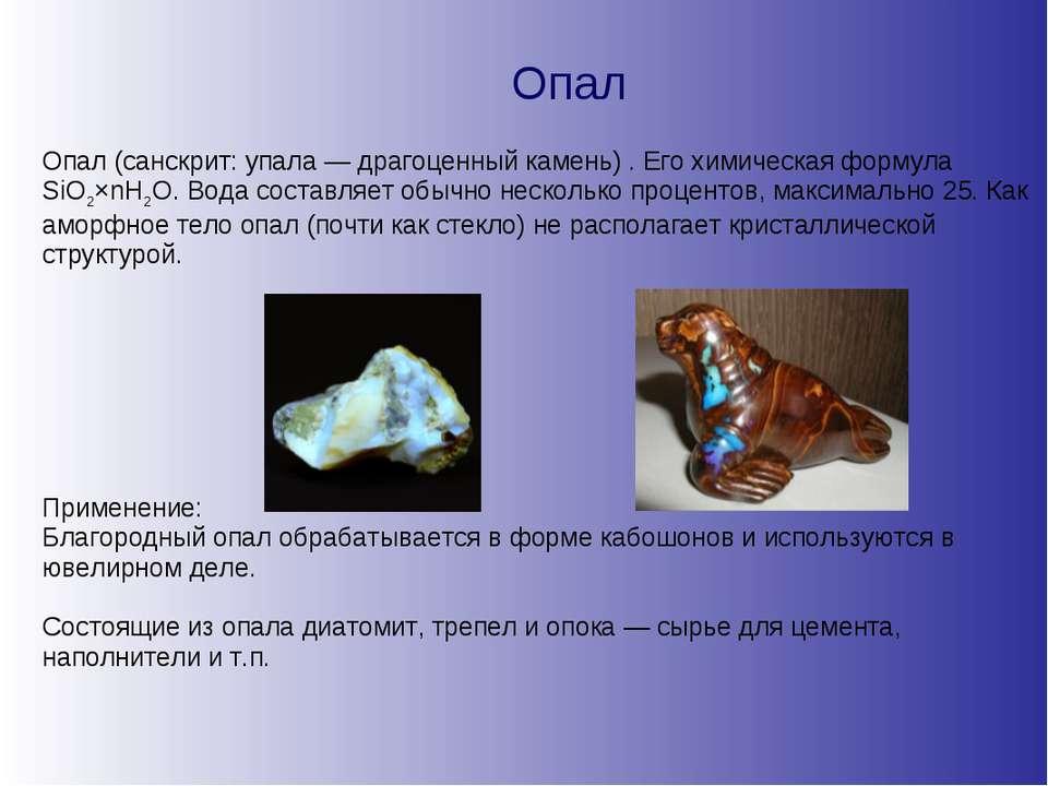 Опал Опал (санскрит: упала — драгоценный камень) . Его химическая формула SiO...