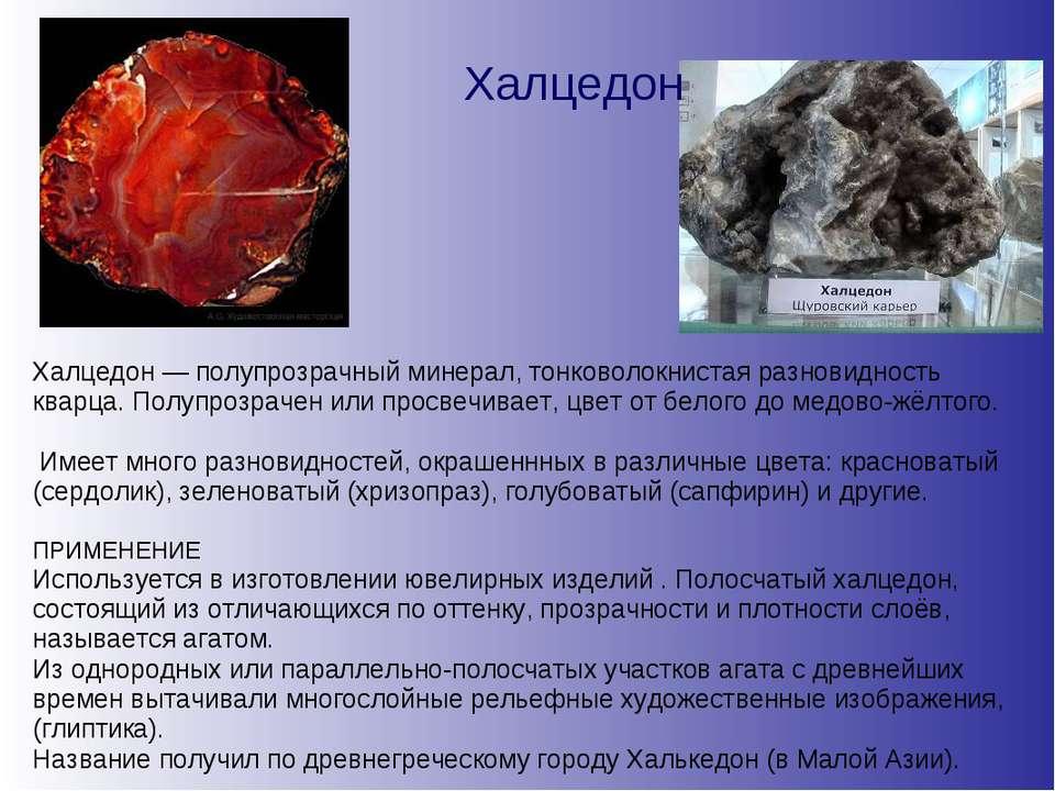 Халцедон Халцедон — полупрозрачный минерал, тонковолокнистая разновидность кв...