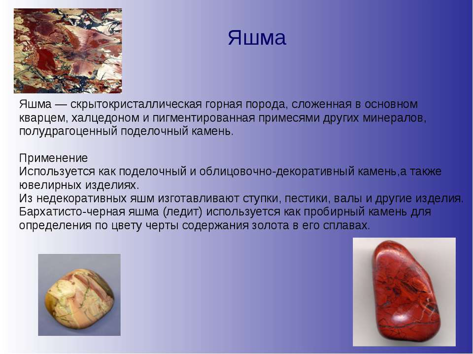 Яшма Яшма — скрытокристаллическая горная порода, сложенная в основном кварцем...