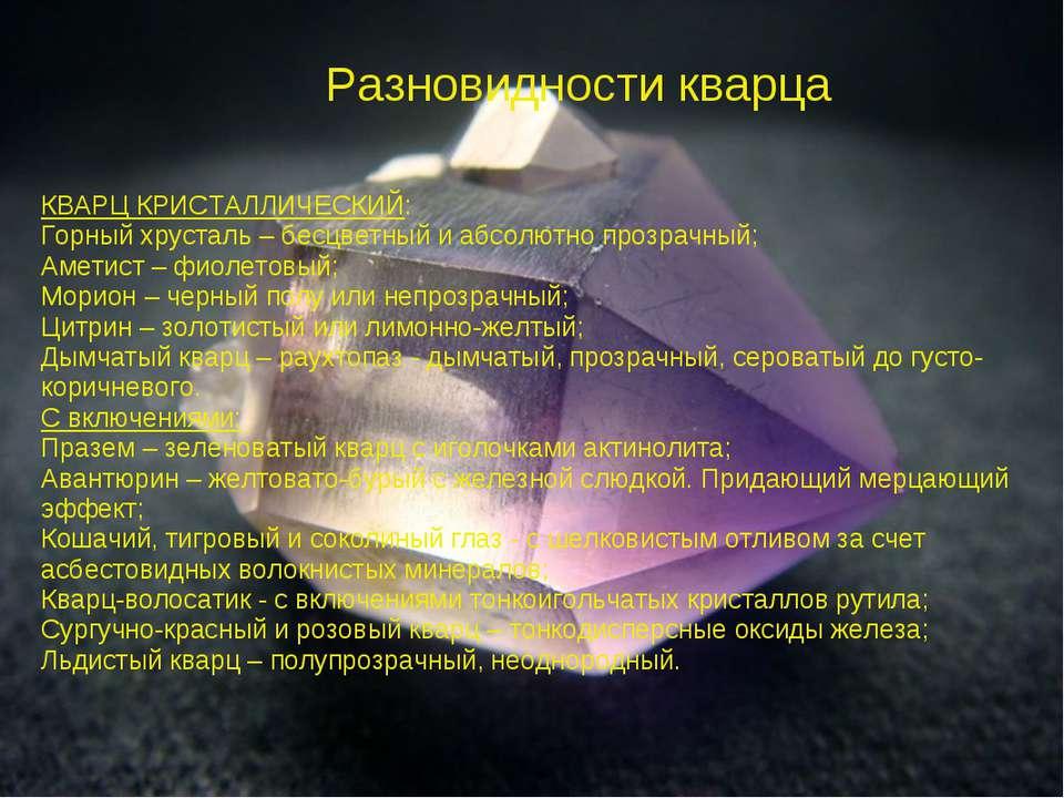 Разновидности кварца КВАРЦ КРИСТАЛЛИЧЕСКИЙ: Горный хрусталь – бесцветный и аб...