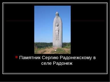 Памятник Сергию Радонежскому в селеРадонеж
