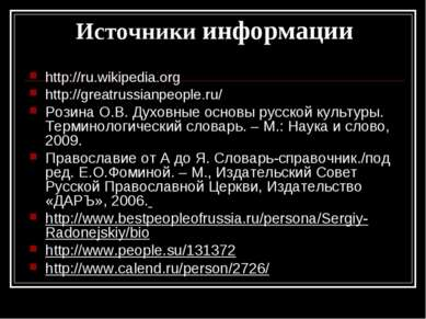 Источники информации http://ru.wikipedia.org http://greatrussianpeople.ru/ Ро...