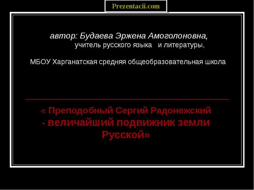 « Преподобный Сергий Радонежский -величайший подвижник земли Русской» автор:...