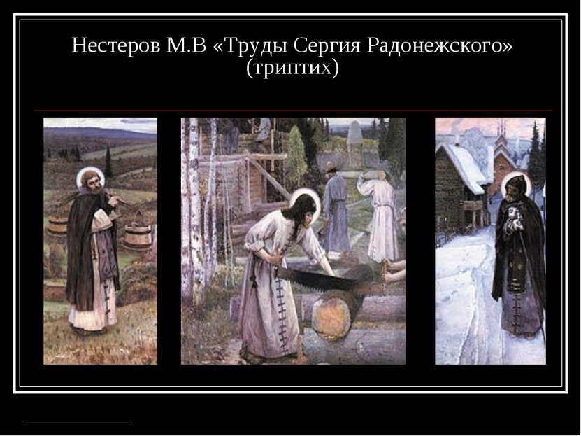 Нестеров М.В«Труды Сергия Радонежского» (триптих)