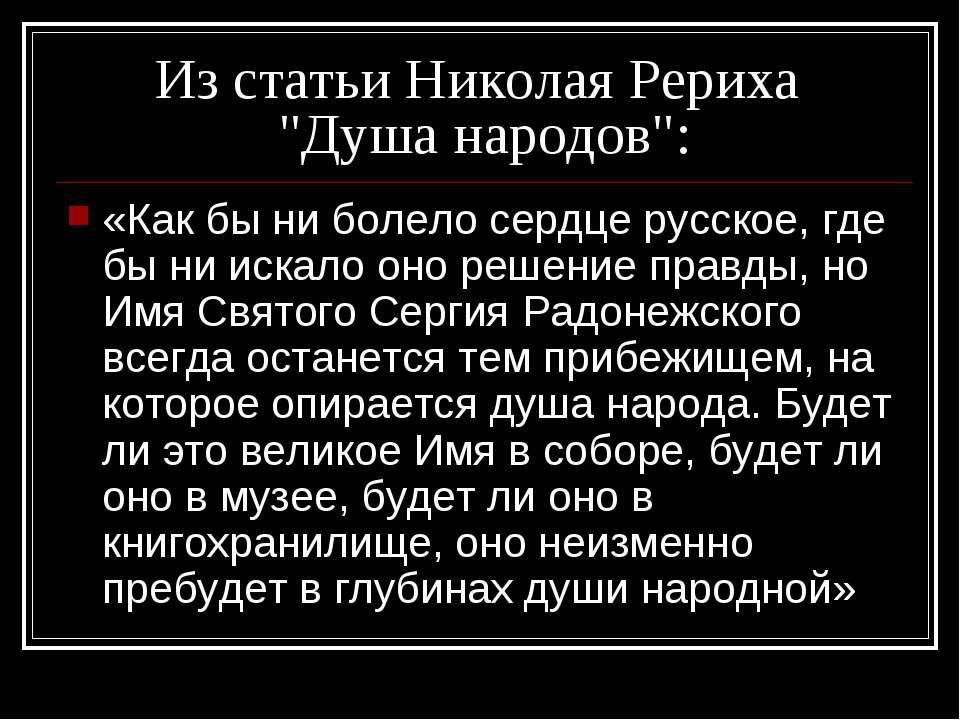 """Из статьи Николая Рериха """"Душа народов"""": «Как бы ни болело сердце русское, гд..."""