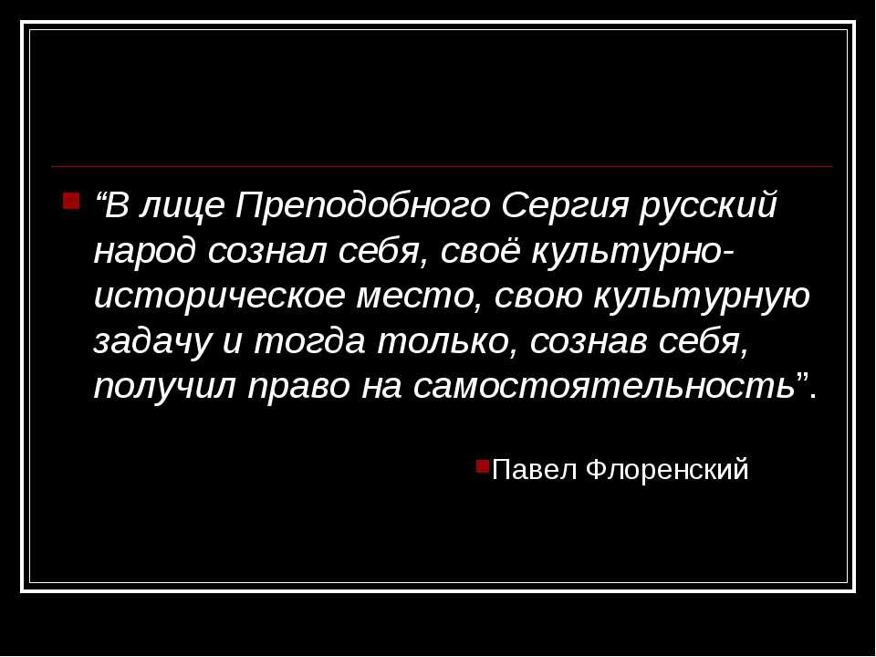 """""""В лице Преподобного Сергия русский народ сознал себя, своё культурно-историч..."""