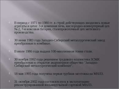 В период с 1971 по 1980 гг. в строй действующих вводились новые агрегаты и це...