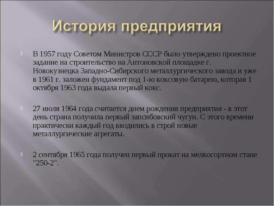 В 1957 году Советом Министров СССР было утверждено проектное задание на строи...