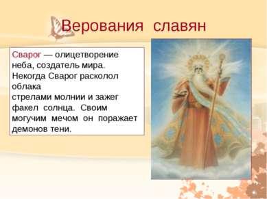 Верования славян Сварог — олицетворение неба, создатель мира. Некогда Сварог ...
