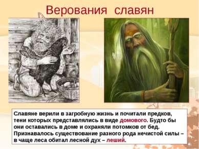 Верования славян Славяне верили в загробную жизнь и почитали предков, тени ко...
