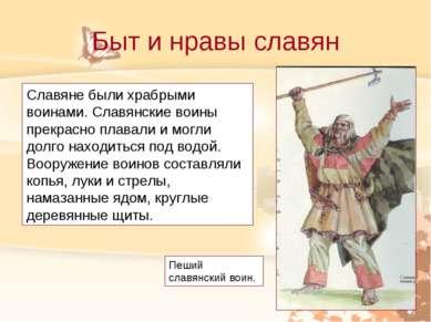 Быт и нравы славян Славяне были храбрыми воинами. Славянские воины прекрасно ...