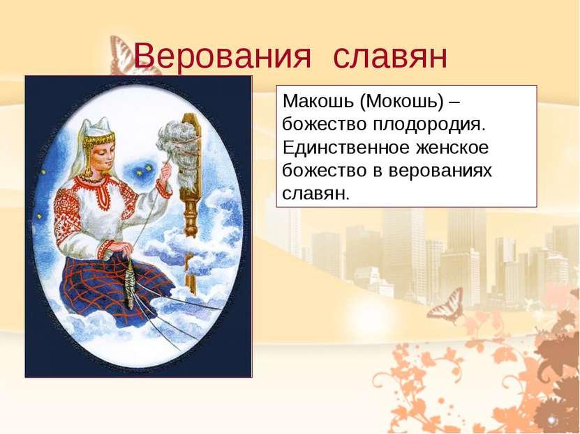 Верования славян Макошь (Мокошь) – божество плодородия. Единственное женское ...