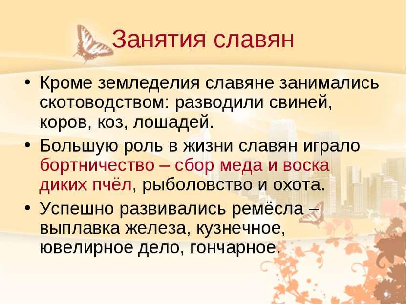Занятия славян Кроме земледелия славяне занимались скотоводством: разводили с...