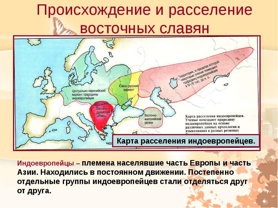 Происхождение и расселение восточных славян Карта расселения индоевропейцев. ...