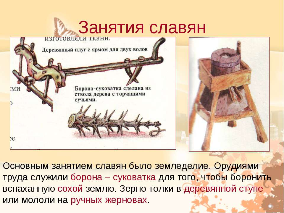 Занятия славян Основным занятием славян было земледелие. Орудиями труда служи...