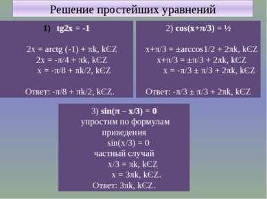 Решение простейших уравнений tg2x = -1 2x = arctg (-1) + πk, kЄZ 2x = -π/4 + ...