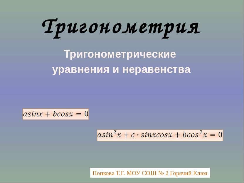 Тригонометрические уравнения и неравенства Тригонометрия Попкова Т.Г. МОУ СОШ...
