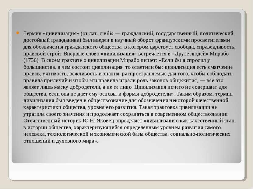 Термин «цивилизация» (от лат. civilis — гражданский, государственный, политич...
