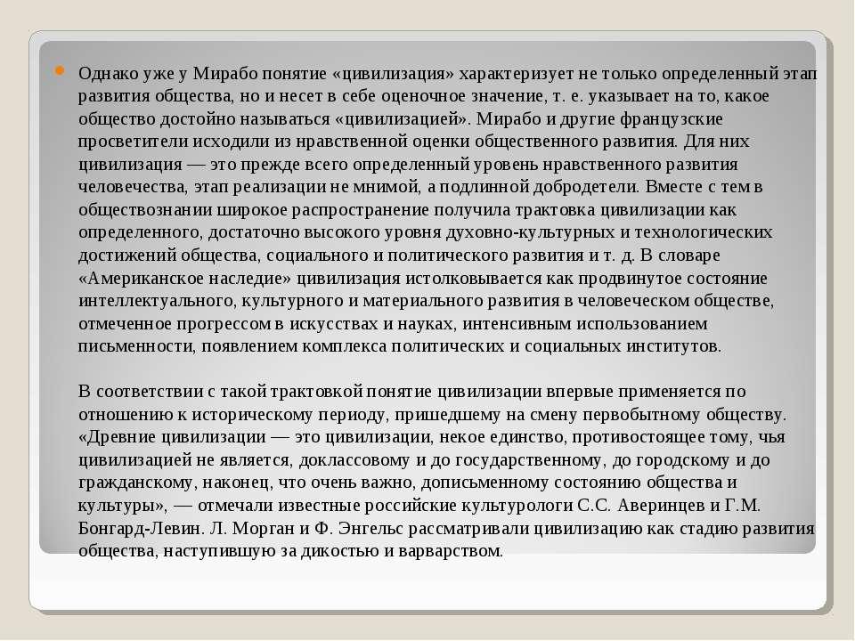Однако уже у Мирабо понятие «цивилизация» характеризует не только определенны...