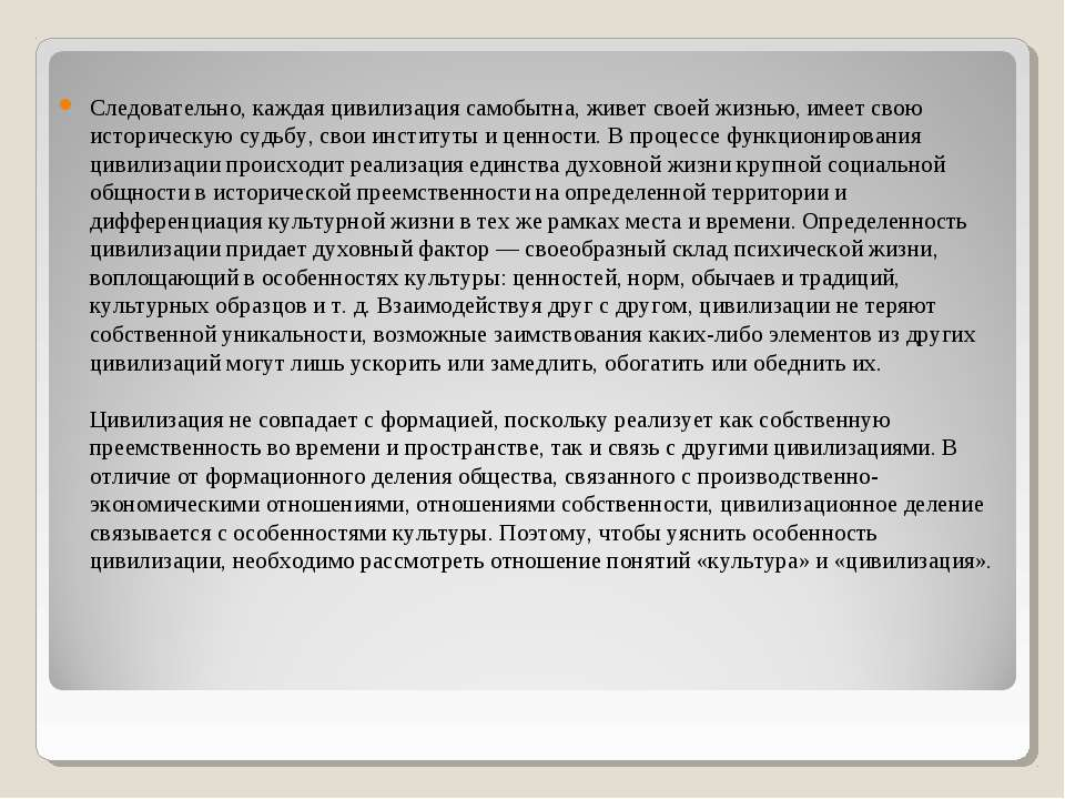 Следовательно, каждая цивилизация самобытна, живет своей жизнью, имеет свою и...