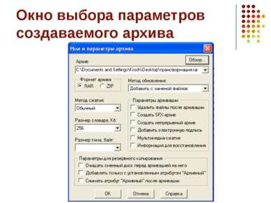 Окно выбора параметров создаваемого архива