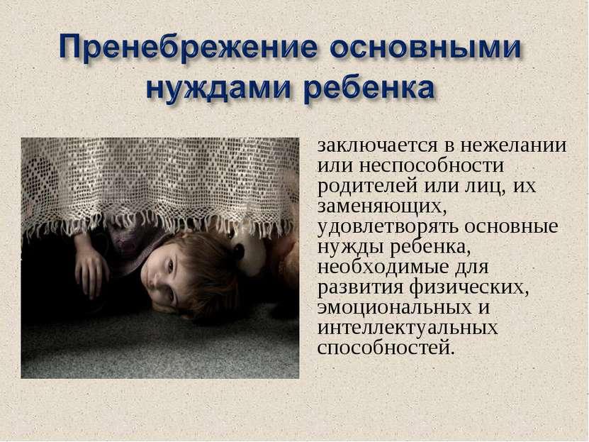 заключается в нежелании или неспособности родителей или лиц, их заменяющих, у...